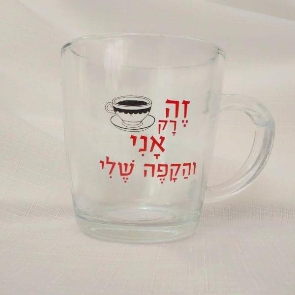 כוס זה רק אני והקפה שלי